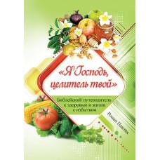 """""""Я Господь целитель твой"""" Роман Павляк"""