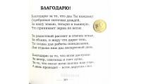 Песнь моя о Царе. Сборник стихов (342)