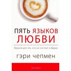 Пять языков любви. Гэри Чепмен (код 700)