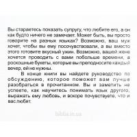 Пять языков любви. Гэри Чепмен (код 7000)