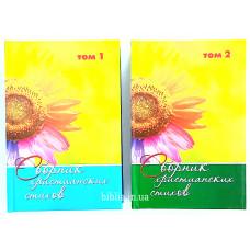 Сборник христианских стихов (182) 2 книги