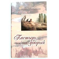 Пастырь Добрый. (221) Сборник стихов. Нелли Логовская