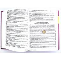 Песнь Возрождения 2800 (код 369)