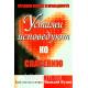 Сердцем веруют к праведности... В.Кузин (054)