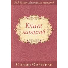 Книга молитв. С. Омартиан