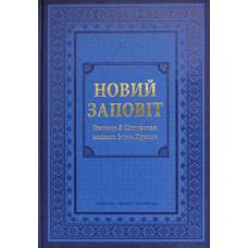 Новий Заповіт, великий шрифт (20052)