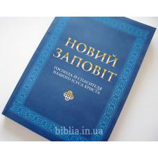 Новий Заповіт, м'яка обкладинка (20052)