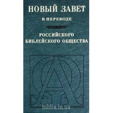 Новый завет в переводе Российского Библейского общества (2107)