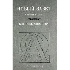 Новый завет в переводе К.П. Победоносцева (2110)