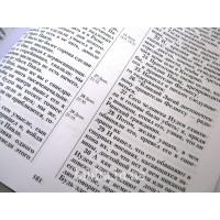 Новый Завет, крупный шрифт (2113)