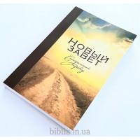 Новый Завет (2124)