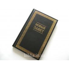 Новый завет (2125)