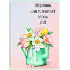 Жіночий щоденник благословенної Богом (д10)