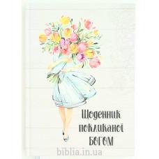 Жіночий щоденник покликаної Богом (д11)
