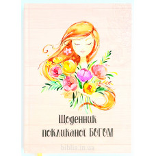 Жіночий щоденник покликаної Богом (д12)