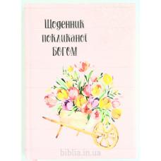 Жіночий щоденник покликаної Богом (д6)
