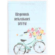 Жіночий щоденник покликаної Богом (д7)