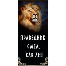 Закладка с магнитом: Праведник смел, как лев...