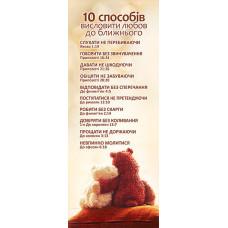 """Закладка з календарем 2021-2022 """"10 способів висловити любов"""" (z 66 у)"""