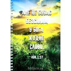 "Блокнот формат А5 ""Але не буває безсилим у Бога жодне слово"""