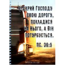 """Блокнот формат А5 """"Відкрий Господу свою дорогу..."""""""