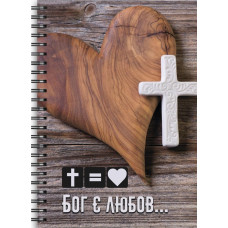 """Блокнот формат А5 """"Бог є любов..."""""""