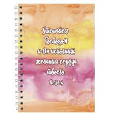 """Блокнот формат А5 """"Утешайся Господом, и Он исполнит желания сердца твоего"""""""