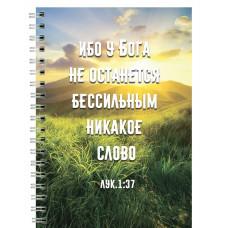 """Блокнот формат А5 """"Ибо у Бога не останется бессильным никакое слово"""""""