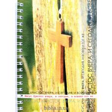 """Блокнот формат А6 """"Иисус Христос вчера, и сегодня..."""" (А6-36)"""