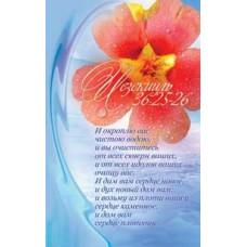 Наклейка: И окроплю вас чистою водою... (S 25)