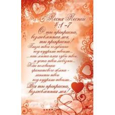Наклейка: О, ты прекрасна, возлюбленная моя... (S 43)