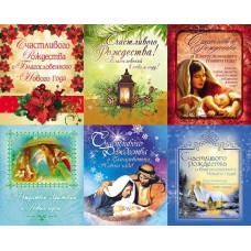 Открытка-карточка Рождество в ассортименте