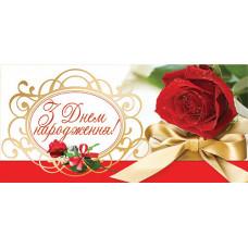 Листівка-конверт для грошей: З Днем народження