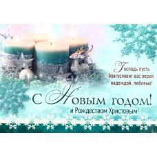 Открытка-карточка. С Новым годом и Рождеством Христовым!