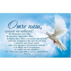 Открытка: Отче наш, сущий на небесах (ПОС 053)