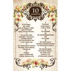 Открытка: 10 заповедей (ПОС 060)