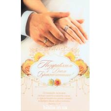 Открытка: Поздравляем с Днем Бракосочетания!