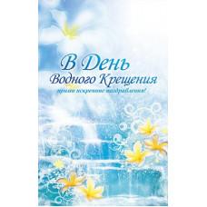 Открытка: В День Водного крещения (ПОБ 204)