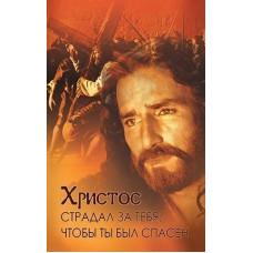 Христос страдал за тебя... (ПОБ 231)