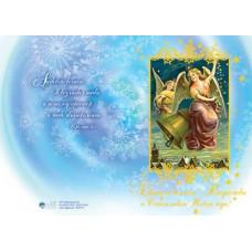 Открытка. Благословенного Рождества и Счастливого Нового года!