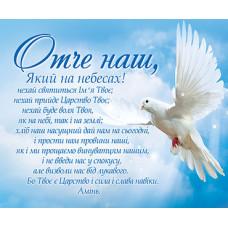 Листівка-картка. Молитва: Отче наш ... (К 117У)