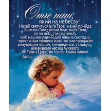 Листівка-картка. Молитва: Отче наш ... (К 309У)