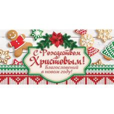 Открытка-конверт для денег: С Рождеством Христовым!