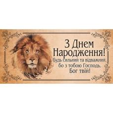 Листівка - конверт для грошей (ПК-018-у) З Днем народження. Будь сильний та відважний