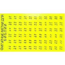Метки для Библии желтые (0013)
