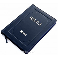 077zs Біблія синя, переклад Турконяка (10732) Сучасний переклад, шкіра, ручна робота