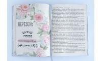 Жіночий щоденник благословенної Богом (д15)