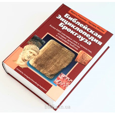 Библейская энциклопедия Брокгауза (6138)
