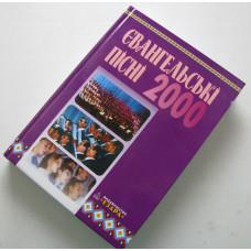 Євангельські пісні 2000 (368)