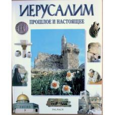 Иерусалим прошлое и настоящее (6165)
